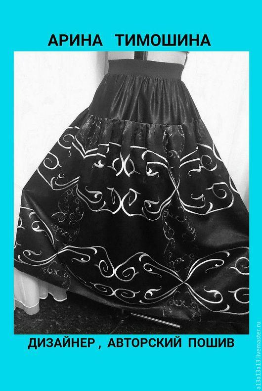 Юбки ручной работы. Ярмарка Мастеров - ручная работа. Купить Юбка Э-24. Handmade. Чёрно-белый, длинная юбка