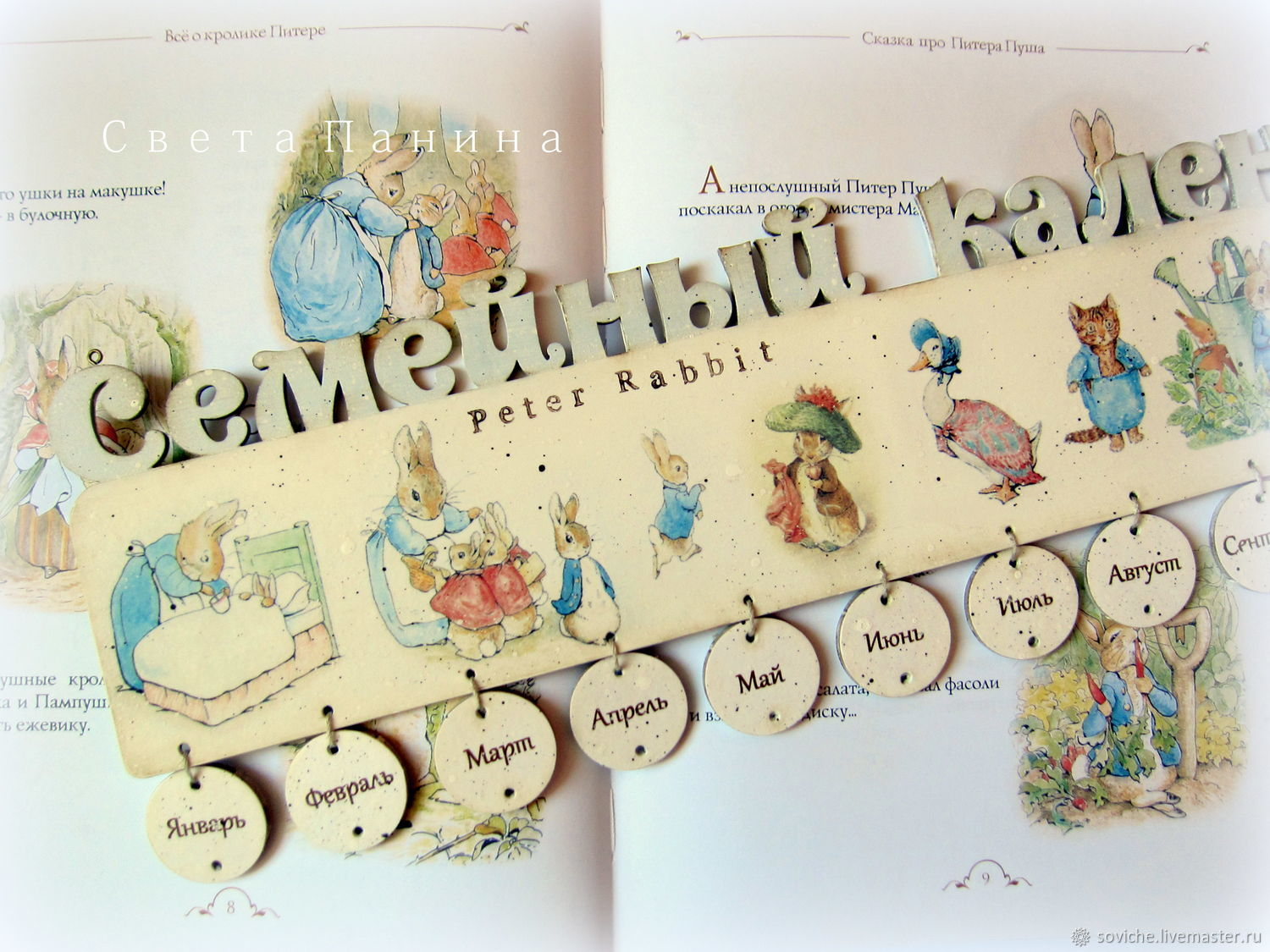 peter rabbit family calendar shop online on livemaster with