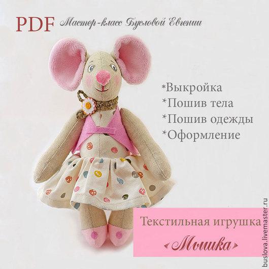 мастер класс, мастер-класс, обучающий материал, текстильная игрушка, мышка, мышь, мышонок, мастер класс PDF, мастер класс пдф, ПДФ, игрушка, игрушка ребенку, розовый, мастер класс игрушки, мастер класс мышки