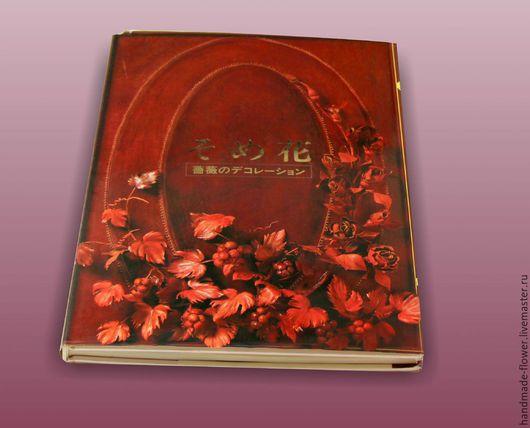 «Декорация розами» Автор- Саёко Ясуда Издание – 1984 год. Формат 210*295 мм. Бумага - 150 гр. Количество страниц – 120 Твердый переплет