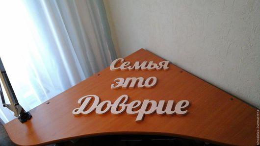 Цена 1 буквы-60 руб                                                             При покупке несколько слов-скидка 5 %                     Цена слова `Доверие`- 420 рубл.