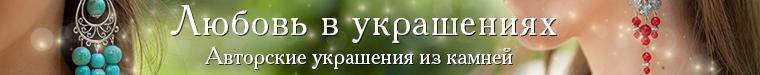 Елена Рымар украшения из Камней