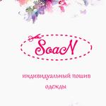 Анастасия Сорокина (SoaN-) - Ярмарка Мастеров - ручная работа, handmade