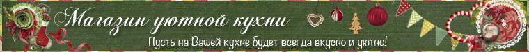 Ашарина Любовь Магазин уютной кухни