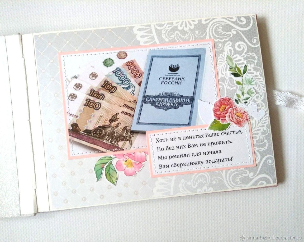 Картинки сберкнижки на свадьбу