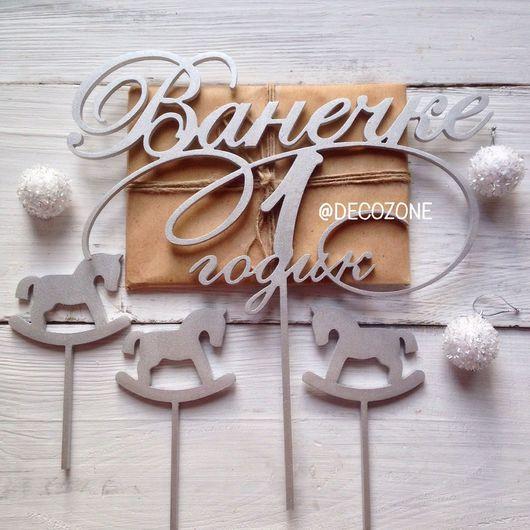 Праздничная атрибутика ручной работы. Ярмарка Мастеров - ручная работа. Купить Топперы для  торта на День Рождения. Handmade. Топперы, для малышей