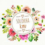 Solokha_kmv - Ярмарка Мастеров - ручная работа, handmade