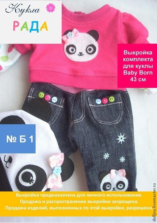 Куклы и игрушки ручной работы. Ярмарка Мастеров - ручная работа. Купить Выкройка комплекта Панда для куклы Baby born Б1. Handmade.