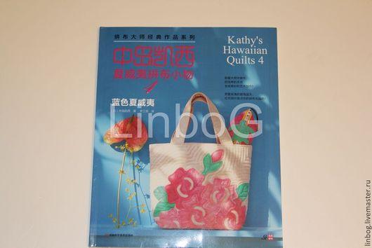 Обучающие материалы ручной работы. Ярмарка Мастеров - ручная работа. Купить Kathy's Hawaiian Quilts4. Handmade. Лоскутное шитье