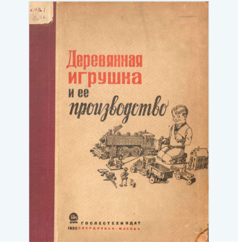 Juguete de madera y su producción. 1935 Ventosas V. A, Books, Ekaterinburg,  Фото №1