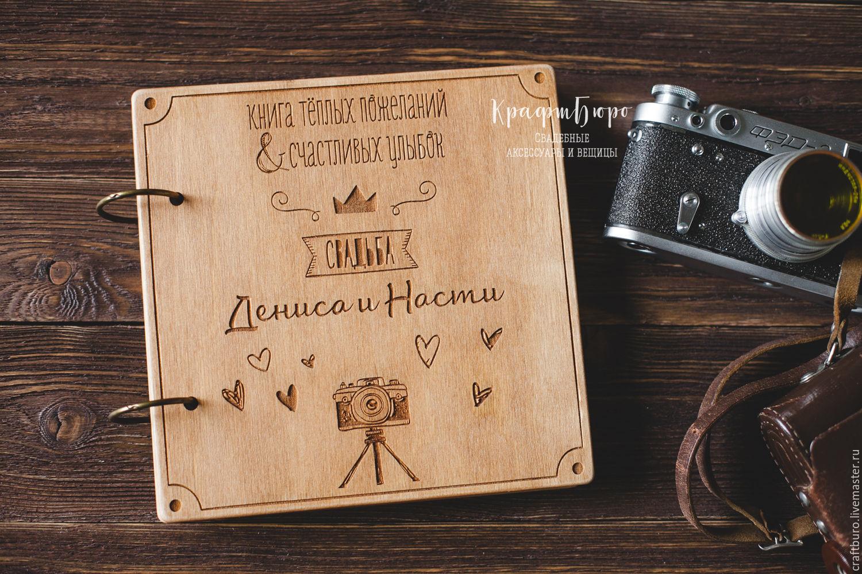 Книга пожеланий из дерева свадебная