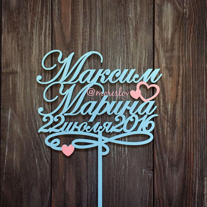 Топперы на свадьбу для 11