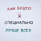 Одежда handmade. Livemaster - original item T-shirt with the inscription. Handmade.