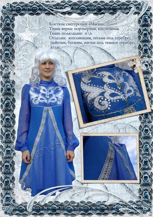 Карнавальные костюмы ручной работы. Ярмарка Мастеров - ручная работа. Купить снегурочка . платье. Handmade. Синий, снегурочка, зима
