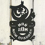 Для дома и интерьера ручной работы. Ярмарка Мастеров - ручная работа Табличка Мой дом - мои правила Сова. Handmade.