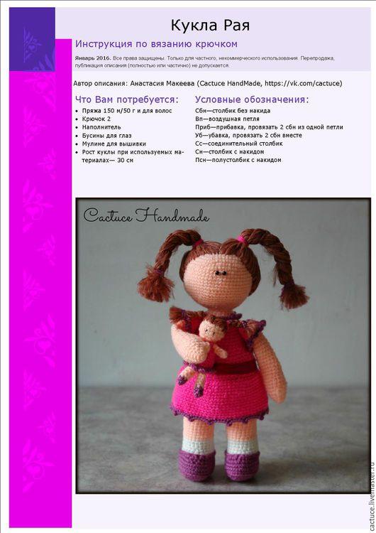 Обучающие материалы ручной работы. Ярмарка Мастеров - ручная работа. Купить Мастер-класс по вязанию куклы Раи. Handmade.