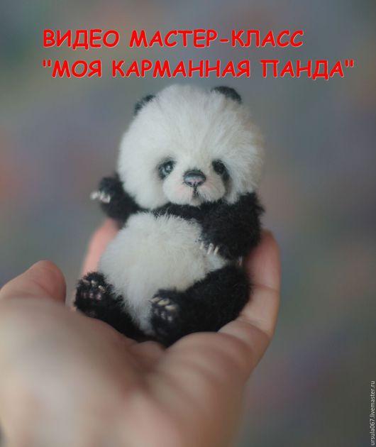 """Обучающие материалы ручной работы. Ярмарка Мастеров - ручная работа. Купить Видео-курс """"Моя карманная панда"""". Handmade. миник"""