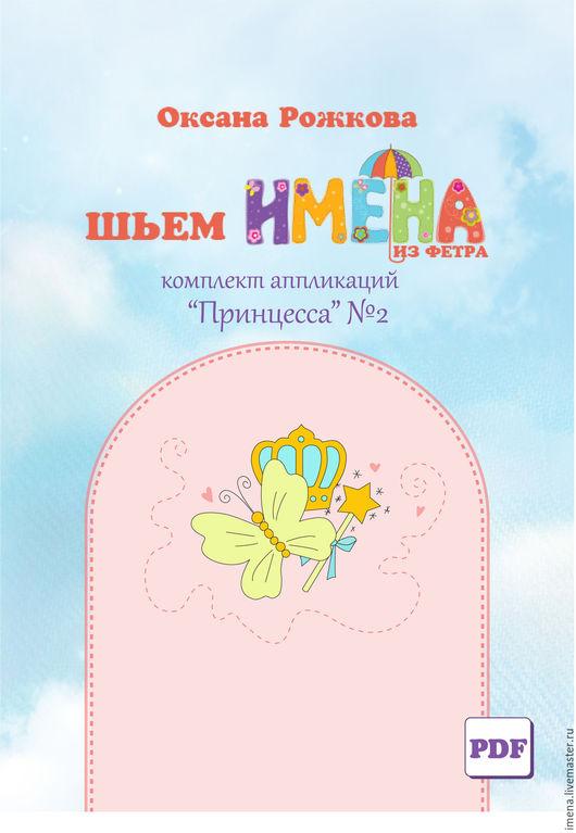 Комплект аппликаций для декора имен из фетра. Принцесса №2.