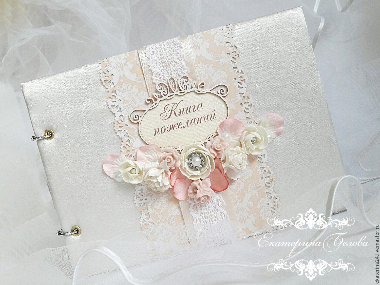 Книга для пожеланий на свадьбу купить