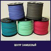 Материалы для творчества handmade. Livemaster - original item Suede cord 3 mm. Price for 1 meter. Handmade.