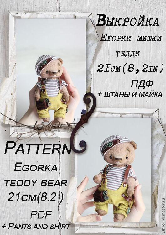 Куклы и игрушки ручной работы. Ярмарка Мастеров - ручная работа. Купить выкройка мишки тедди Егорки и штанишки для мишки. Handmade.