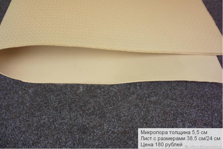 Микропора для обуви, цвет бежевый, Материалы, Невинномысск, Фото №1