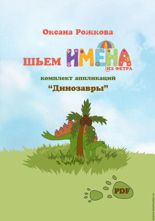 Комплект авторских аппликаций `Динозавры` для декора имен из фетра.