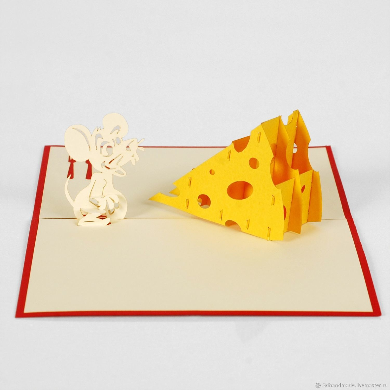 Сыр открытка, парнях надписями прикольные