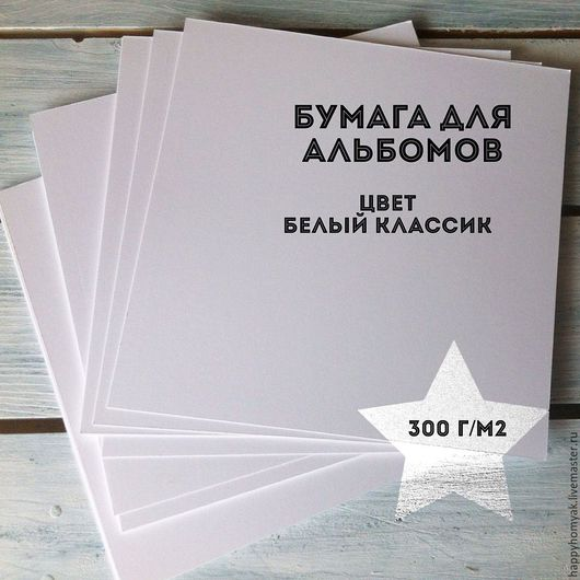 Открытки и скрапбукинг ручной работы. Ярмарка Мастеров - ручная работа. Купить Бумага белая для страниц альбомов плотность 300 г. Handmade.