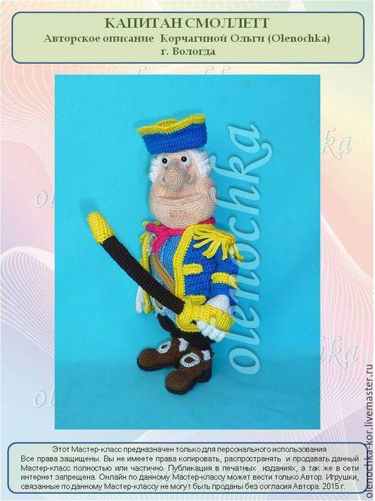 """Вязание ручной работы. Ярмарка Мастеров - ручная работа. Купить МК по вязанию крючком """" Капитан Смоллетт"""". Handmade. Olenochka"""