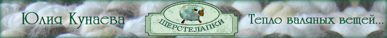 Магазин  ШЕРСТЕЛАПКИ. Кунаева Юлия