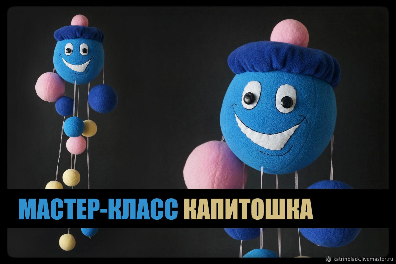 Выкройка и мастер-класс: Капитошка, Выкройки для кукол и игрушек, Апатиты,  Фото №1