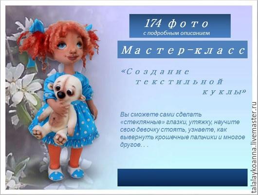 Обучающие материалы ручной работы. Ярмарка Мастеров - ручная работа. Купить Мастер-класс+выкройка. Создание текстильной куклы.. Handmade. Голубой