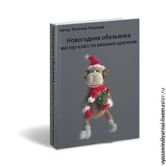 Вязание ручной работы. Ярмарка Мастеров - ручная работа. Купить Мастер-класс по вязанию крючком новогодней обезьянки - символа 2016 г. Handmade.