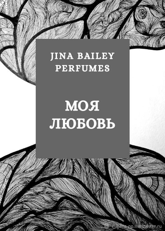 Моя любовь, eau de parfum, Духи, Сочи,  Фото №1