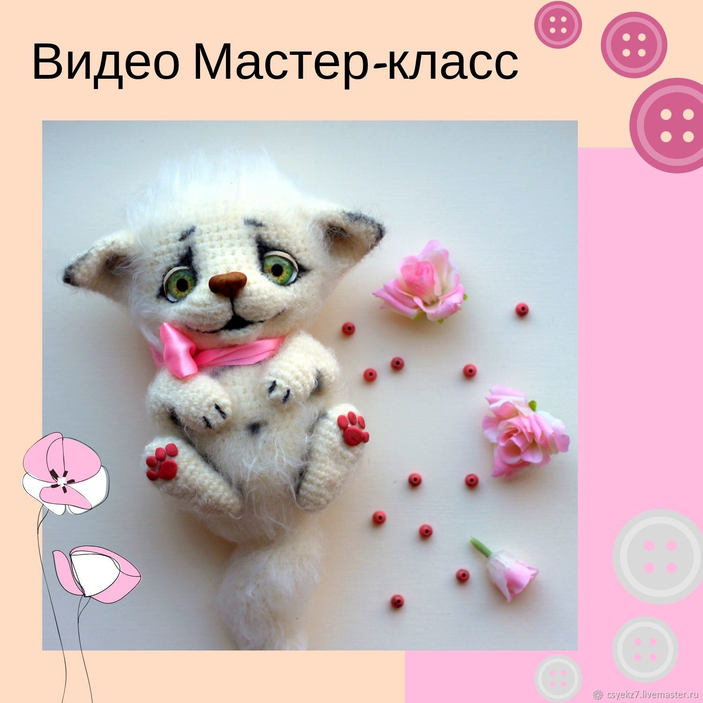Video Master-class 'Kitten Maysa', Knitting patterns, Arkhangelsk,  Фото №1