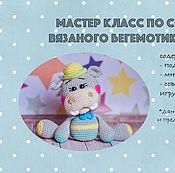 Материалы для творчества ручной работы. Ярмарка Мастеров - ручная работа Мастер класс по созданию вязаной игрушки бегемотика. Handmade.