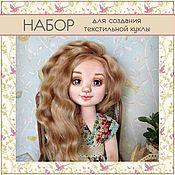 Куклы и игрушки ручной работы. Ярмарка Мастеров - ручная работа Набор для создания коллекционной текстильной куклы. Handmade.