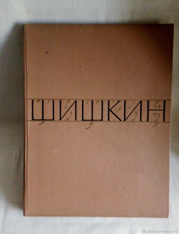 Винтаж: И. И. Шишкин. Альбом репродукций, Винтажные книги, Москва, Фото №1