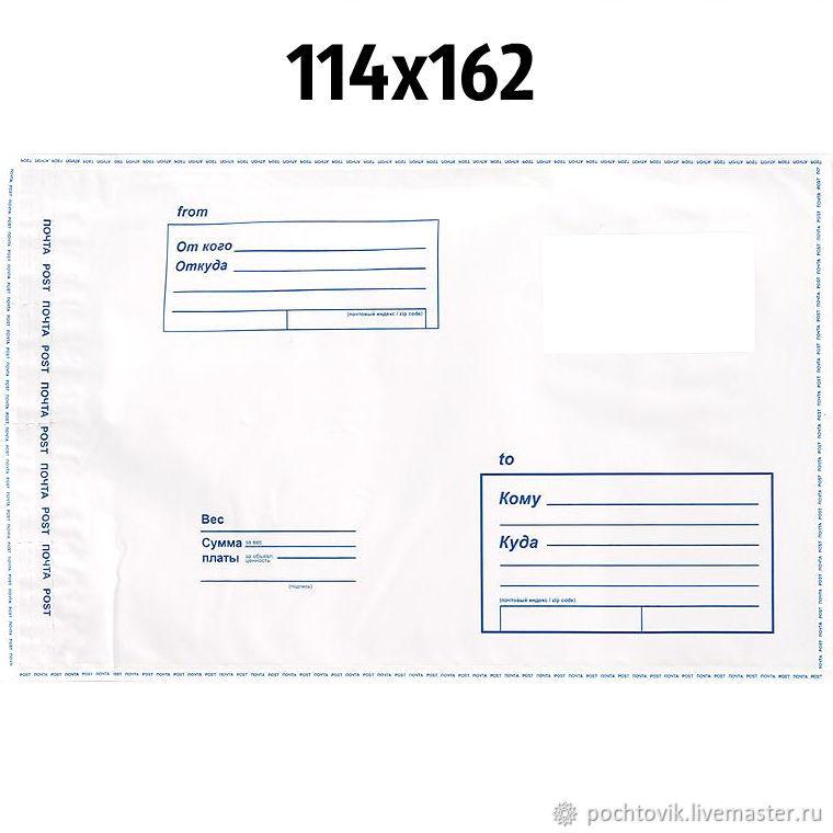 Почтовый пакет 114х162 мм, Пакеты, Санкт-Петербург, Фото №1