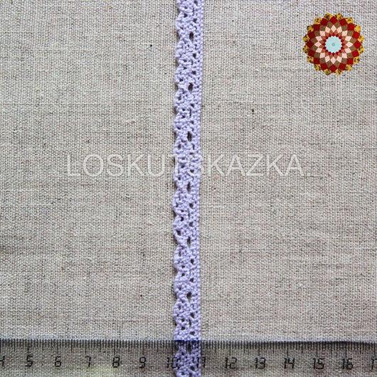 Кружево хлопок, вязаное, 10мм, цвет светло-сиреневый. Код товара: KHC-0029