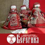 Мастерская БЕРЕГИНЯ (BEREGINYAKUKLA) - Ярмарка Мастеров - ручная работа, handmade