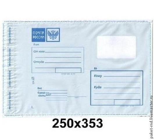 Упаковка ручной работы. Ярмарка Мастеров - ручная работа. Купить ПОЧТОВЫЕ ПАКЕТЫ - 250х353. Handmade. Синий, почта, почтовый пакет