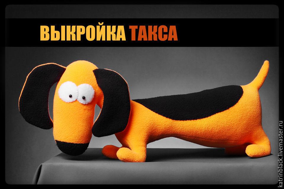 Выкройка: Такса, Выкройки для кукол и игрушек, Апатиты,  Фото №1