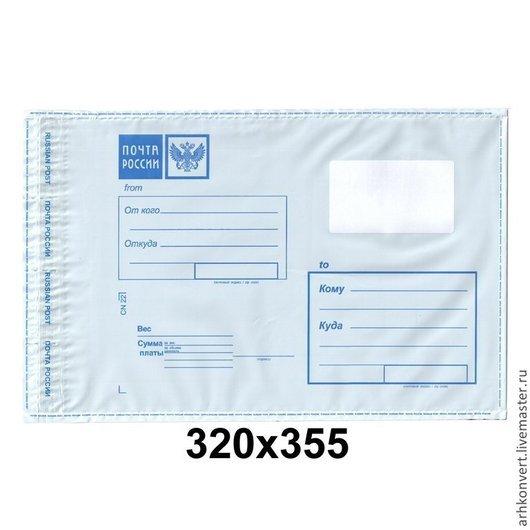 Упаковка ручной работы. Ярмарка Мастеров - ручная работа. Купить 320х355 - ПОЧТОВЫЕ ПАКЕТЫ. Handmade. Синий, почтовый пакет, пластик