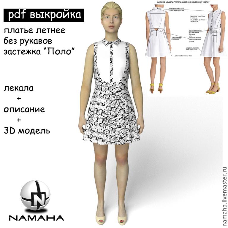 дизайн платьев для шитья