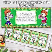 Сувениры и подарки handmade. Livemaster - original item Children