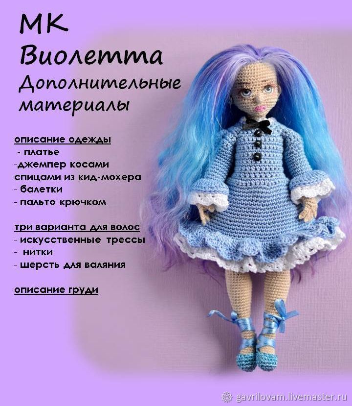 Кукла Виолетта. Дополнительные материалы, Схемы для вязания, Дзержинск,  Фото №1