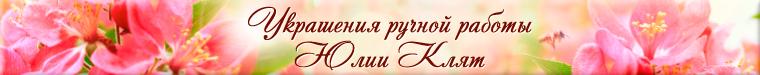 Юлия Клят (Julia Klyat)