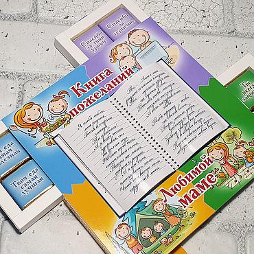 Сувениры и подарки ручной работы. Ярмарка Мастеров - ручная работа Книга пожеланий SHOKOBOX Любимой маме подарок. Handmade.